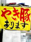 yakibuta.jpg