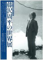 fujisawa_chirashi1.jpg