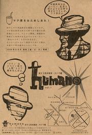 humano0809_2.jpg