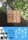kinoinochi.jpg