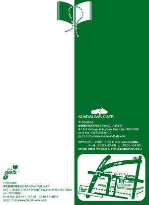 plants_sunda2006card2.jpg