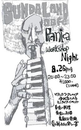 pianica-night.jpg