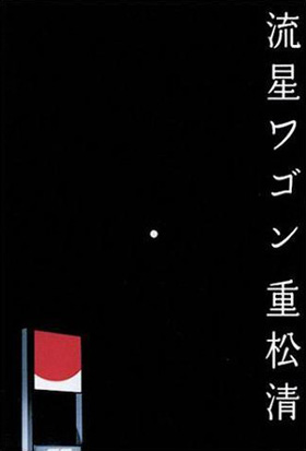 ryusei_wagon.jpg